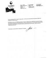Отзыв об Антискользине Горки СПБ