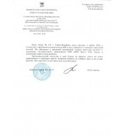Отзыв - Антискользин школа 151 СПБ