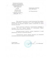 Отзыв об Антискользине Поликлиника 20 Кемерово