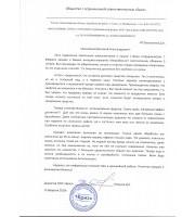 Отзыв о средстве против скольжения плитки АНТИСКОЛЬЗИН