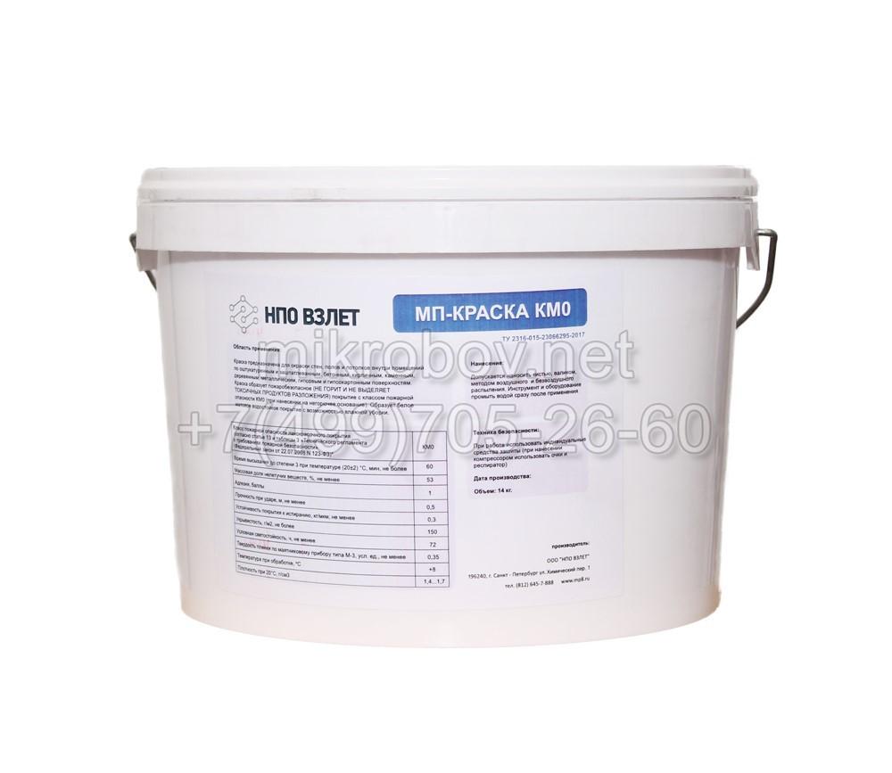 МП-КРАСКА КМ0, 14 кг не горючая краска для потолков и стен